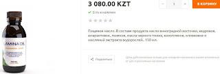 Lamina Oil, 150 ml price tenge (Ламина Ойл Пищевое масло Цена 3080 тенге).jpg