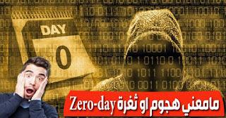 الجيش المغربي يحذر المغاربة من خطر فيروس إلكتروني يقتحم هواتفهم، ويسمح بالتجسس عليهم والتحكم في هواتفهم الذكية