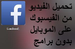كيفية تحميل فيديو من الفيس بوك على الموبايل بدون برامج للاندرويد