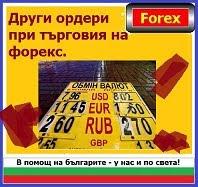http://forex17.blogspot.bg/2014/08/drugi-orderi-pri-targovia-na-forex.html