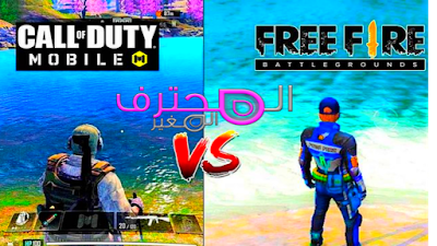 Free Fire مقابل Call Of Duty Mobile: ما اللعبة الأفضل لاستبدال PUBG Mobile؟
