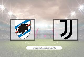 مشاهدة مباراة يوفنتوس و سامبدوريا 20-9-2020 بث مباشر في الدوري الايطالي