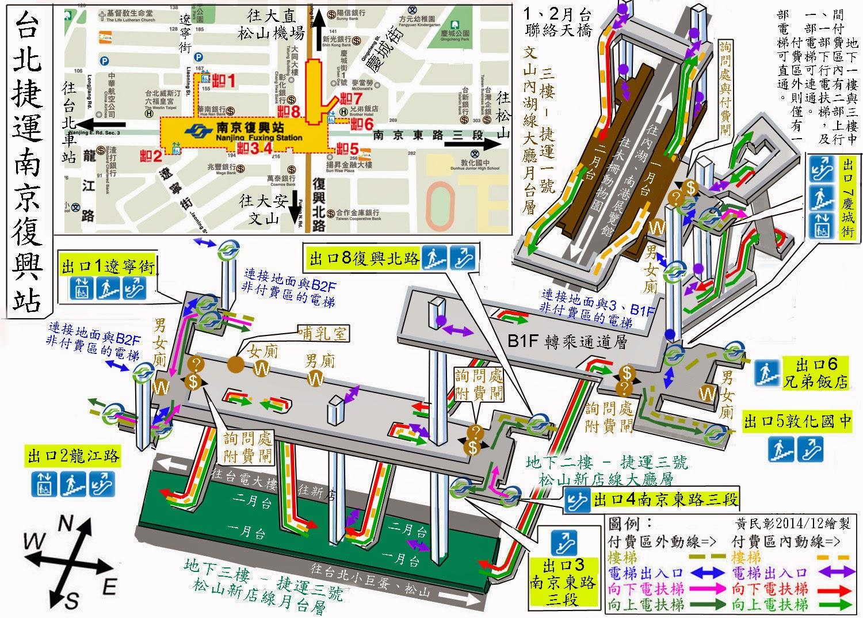 黃民彰的網站--Taiwan Taipei: 捷運南京復興站