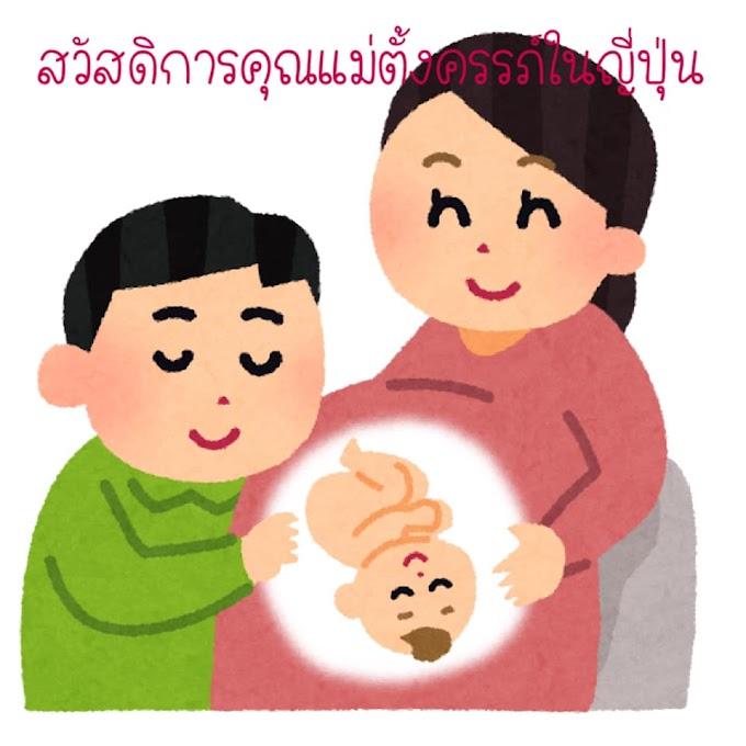 สวัสดิการคุณแม่ตั้งครรภ์ในญี่ปุ่น (日本の出産手当)