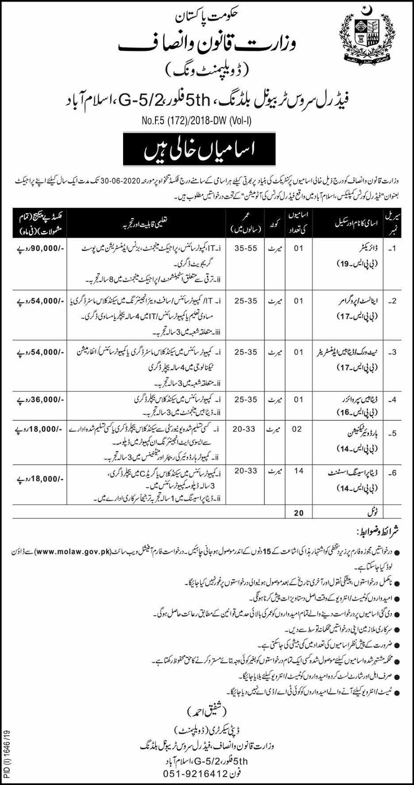 Jobs in Ministry of Law and Justice Govt of Pakistan 2019