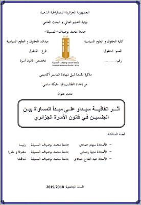 مذكرة ماستر: أثر اتفاقية سيداو على مبدأ المساواة بين الجنسين في قانون الأسرة الجزائري PDF