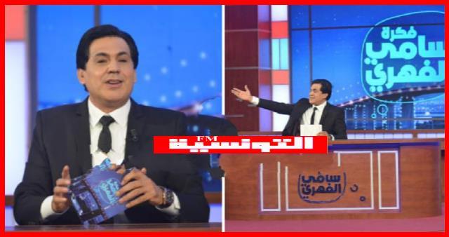 عبد الرزاق الشابي يقدم برنامج فكرة سامي الفهري !