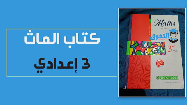 تحميل كتاب المعاصر فى الرياضة لغات math للصف الثالث الاعدادى 2020
