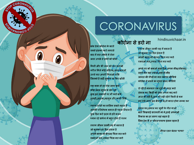 Coronavirus lockdown india motivational status in hindi