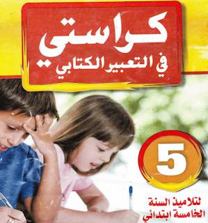 لدعم التلاميذ التعبير الكتابي مستوى www.eshamel.net-%D9%