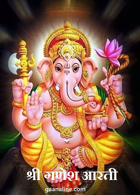 श्री गणेश जी की आरती | Shree Ganesh Aarti Lyrics in Hindi.