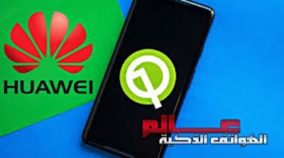 هواتف هواوي Huawei التي ستحصل على تحديث أندرويد 10 Android
