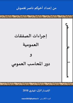 ملخص في إجراءات الصفقات العمومية و دور المحاسب العمومي من إعداد ناصر نغموش PDF