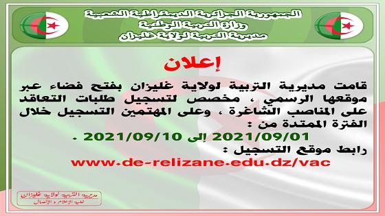 منصة تسجيل طلبات التعاقد على منصب شاغر البوابة الالكترونية لتوظيف الأساتذة مديرية التربية غليزان 2021 www.de-relizane.edu.dzvac