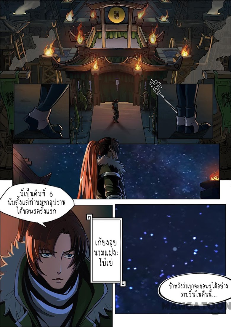 A Three-Kingdom Dream - หน้า 3