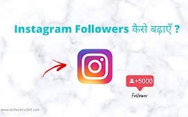 Instagram Followers कैसे बढ़ाएँ in HINDI?