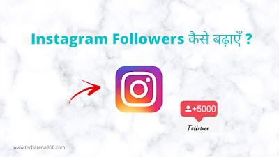 Instagram Followers कैसे बढ़ाएँ