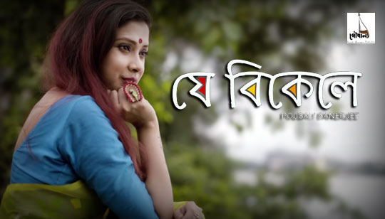 Je Bikele Lyrics by Pousali Banerjee Bengali Song