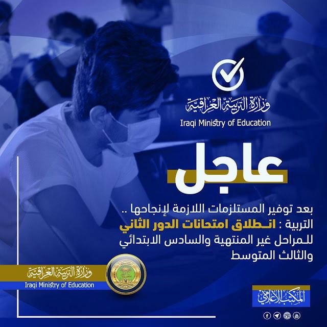 وزارة التربية : انطلاق امتحانات الدور الثاني للمراحل غير المنتهية والسادس الابتدائي والثالث المتوسط