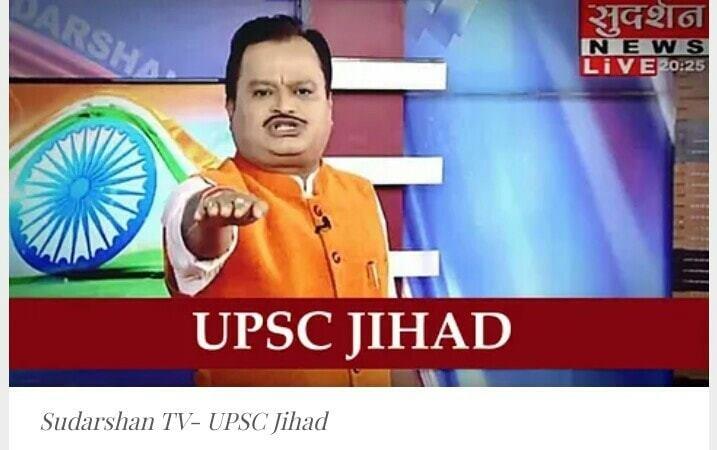 హిందువుల ఉద్యోగ అవకాశాలు కొల్లగొడుతున్న నయా 'యూపీఎస్సీ జిహాద్' - UPSC Jihad