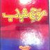 Arooj E Shabab Urdu Hikmat PDF Book Free Download