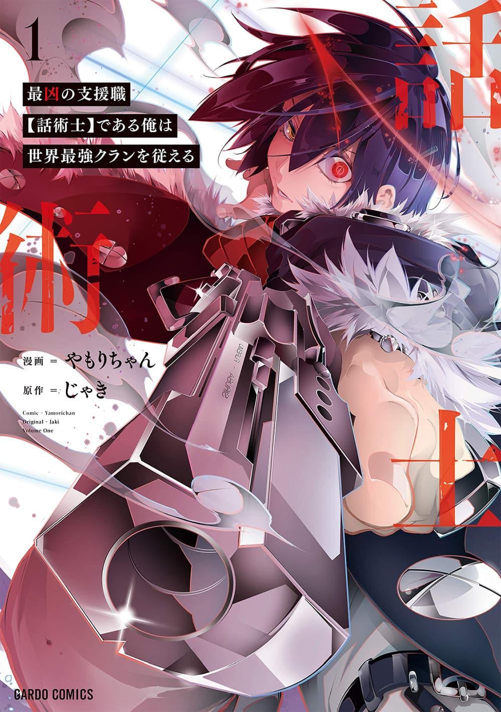 อ่านการ์ตูน Saikyou no Shien-shoku Wajutsushi Dearu Ore wa Sekai Saikyou Kuran o Shitagaeru ตอนที่ 8 หน้าที่ 1