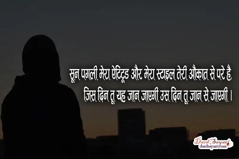 hindi-status-attitude