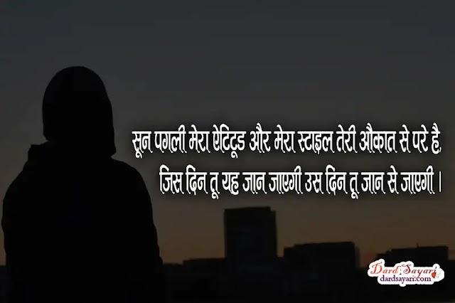 25 hindi status attitude captions for girls | व्हाट्सएप स्टेटस हिन्दी में