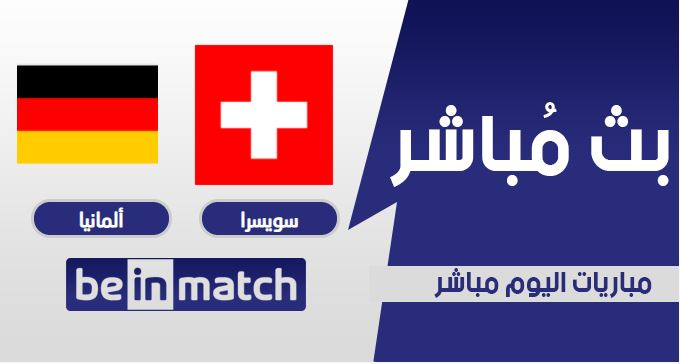 مقابلة سويسرا وألمانيا اليوم