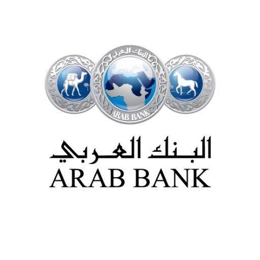وظائف | البنك العربي