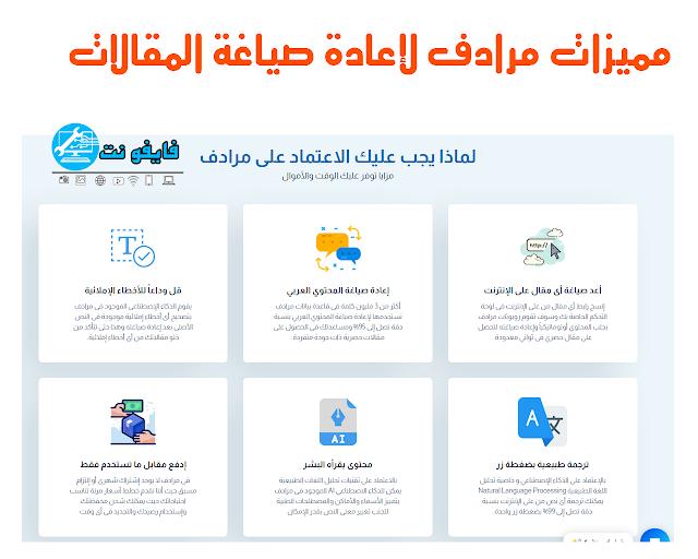 طريقة عمل إعادة صياغة للمقالات العربية بضغطة زر - موقع مرادف لإعادة الصياغة