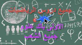جميع دروس الرياضيات الاولى باك علوم جميع الشعب