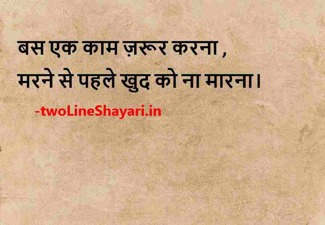 motivation shayari in hindi images, study motivation in hindi images, motivation status in hindi images