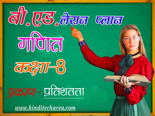 मैथ्स का लेसन प्लान कैसे बनाते हैं maths lesson plan in hindi lesson plan formats