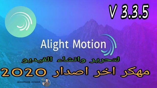 تحميل برنامج لايت موشن Alight Motion مهكر اخر اصدار للاندرويد