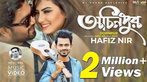 Ochinpur Lyrics (অচিনপুর) Hafiz Nir | Tui Jasna Beshi Dur