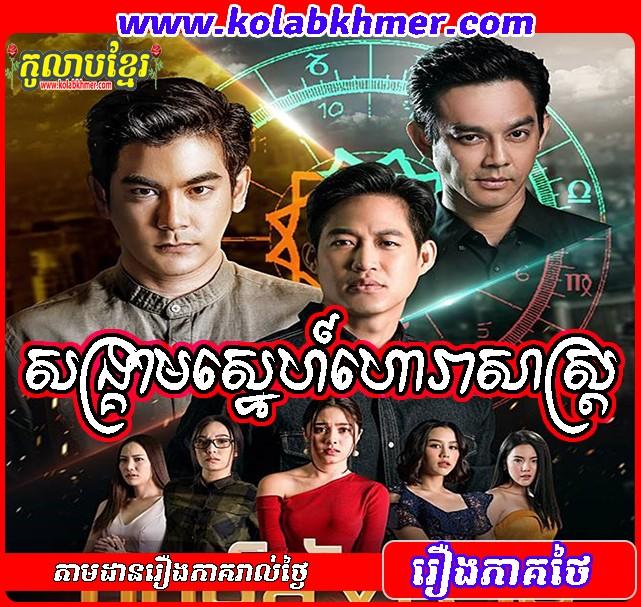Songkream Sne Hora Sas