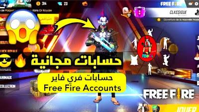 500 حساب فري فاير مجانا Account free fire gratuit