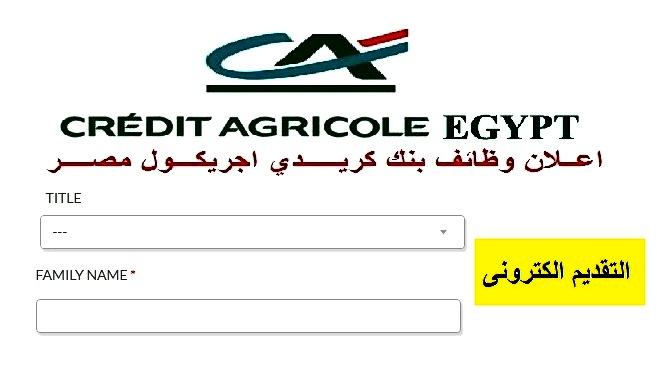 الاعلان الرسمى لوظائف بنك كريدى اجريكول مصر للجنسين - تقدم الان الكترونياً