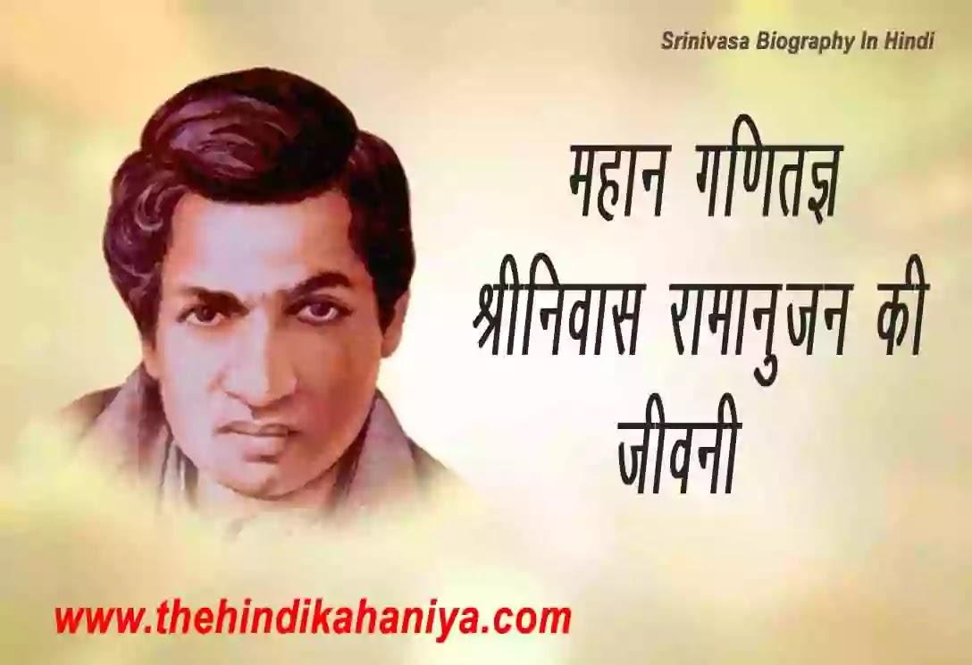 Srinivasa Ramanujan Biography In Hindi | रामानुजन जी की जीवनी हिंदी भाषा में |