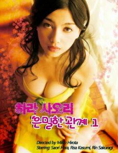 Virgin Relationship 1 ลองรักวัยบริสุทธิ์ 1 (2010) [พากย์ไทย+ซับไทย]