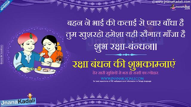 rakshabandhan quotes greetings, whats app sharing best rakshabandhan wallpapers quotes, whats app sharing rakshi greetings
