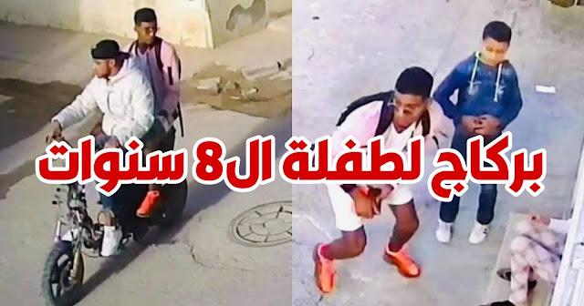 تونس العاصمة :  فظيع وصادم بالصور ...  طفلة الـ 8 سنوات تتعرّض لعملية براكاج أمام منزل عائلتها