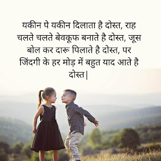 shayari in hindi on dosti image