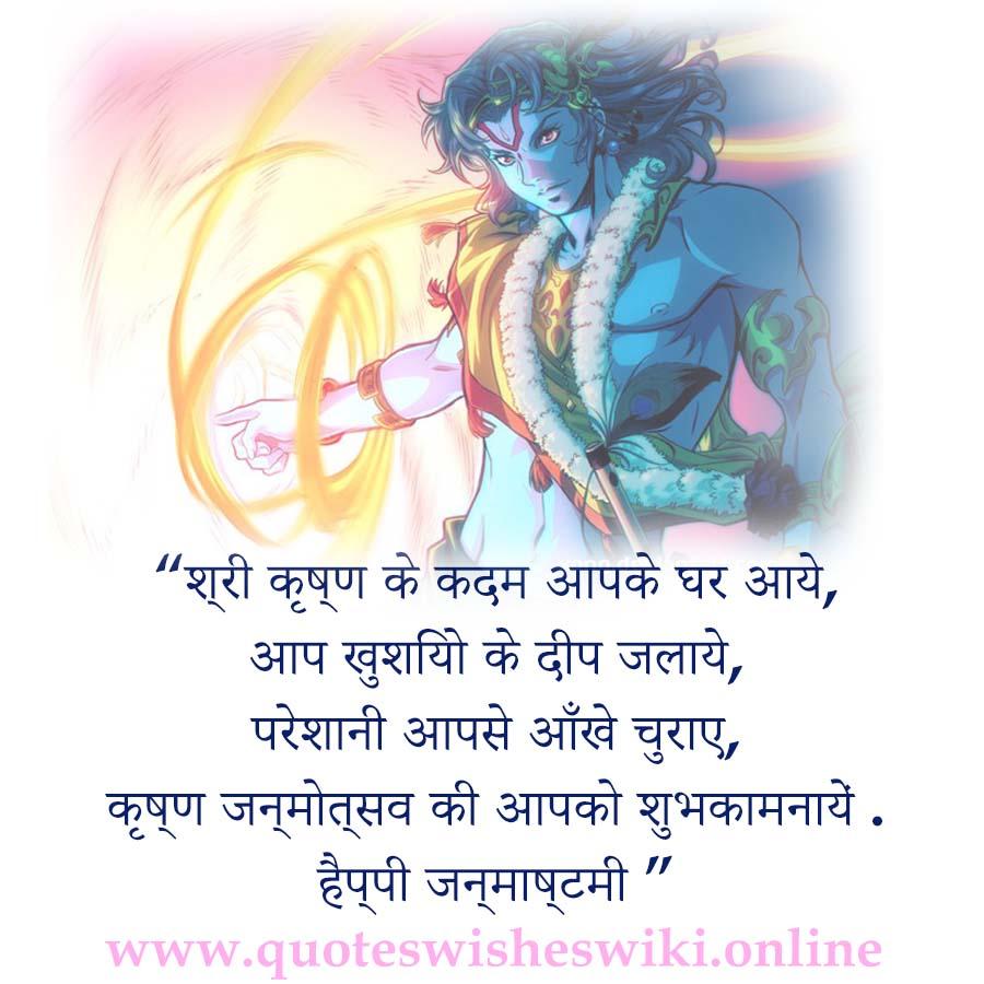 Krishna Janmashtami 2019 Wishes