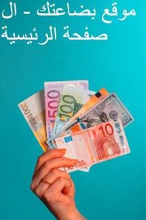اسعار الدولار اليوم 17-6-2020 و اسعار الدولار فى البنوك المصرية - بضاعتك