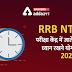 RRB NTPC Exam 2020-21: RRB एनटीपीसी परीक्षा केंद्र में जाते समय ध्यान रखने योग्य बातें