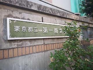 第一商業高等学校