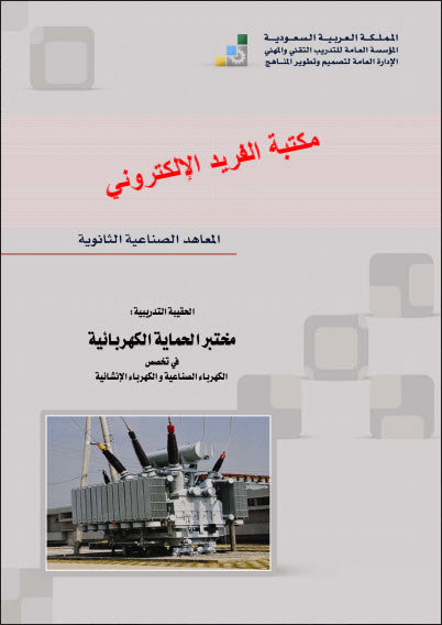 مختبر الحماية الكهربائية ـ الكهرباء الصناعية والانشائية
