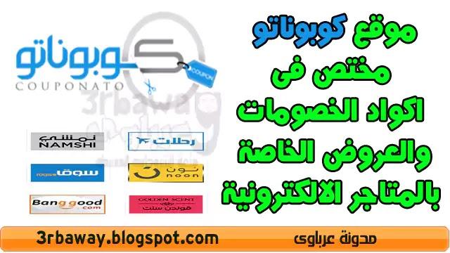 كوبوناتو موقع مختص فى اكواد الخصومات والعروض الخاصة بالمتاجر الالكترونية
